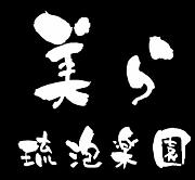 居酒屋★美ら(^з^)-☆