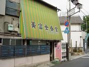 大盛りこそ愛。美富士食堂
