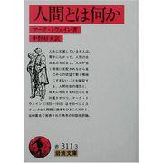 岩波文庫読破会