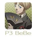 【ペルソナ3】ベベ
