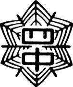 松戸四中 昭和55年入〜58年卒
