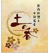 土の香〜創作和食と十割蕎麦〜