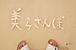 沖縄写真 「美らさんぽ@」