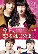 映画『今日、恋をはじめます』