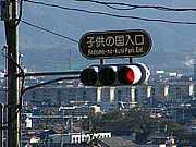 愛宕山 in甲府
