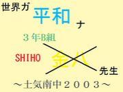 世界ガ平和ナ3B〜土気南2003〜