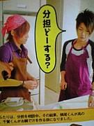 ☆横千のみそ汁作り☆