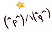 よだれ(^p^)