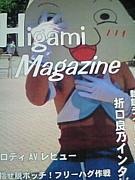 Higami Magazine