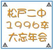 松戸ニ中1996卒大忘年会