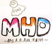 MHD〜美原高校演劇部〜