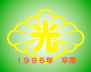 南港光小☆1996年卒業生
