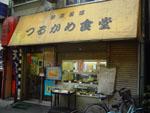 つるかめ食堂in歌舞伎町