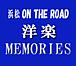 ON THE ROAD 洋楽メモリーズ