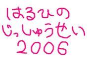 ☆2006 春日丘 教育実習生☆