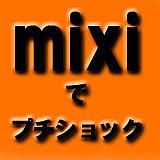 Mixiでプチショック