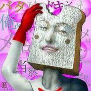 パンの人はちょっと…