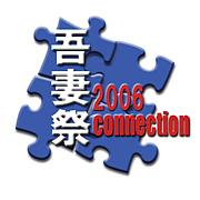 2006年度吾妻祭実行委員会