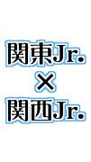 関東Jr×関西Jr