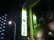 やっぱり二郎 荻窪店が好き!