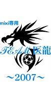 FC医龍(フットサルチーム)