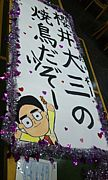 -*-We are 櫻井ゼミ 2期生!-*-