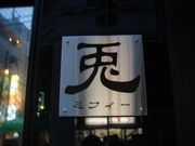 仙台 Bar miffy 【兎】