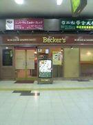 Becker's柏店