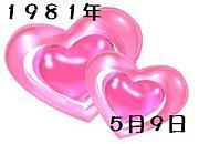 1981年5月9日生まれ