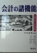 日本大学経済学部 村田組