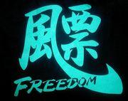 飃〜FREEDOM〜