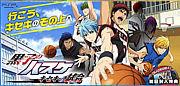 黒子のバスケ(PSP)