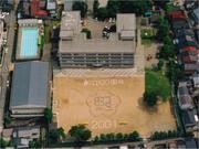 金沢市立野町小学校