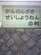 観音崎青少年の村