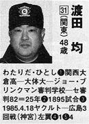 渡田均審判員