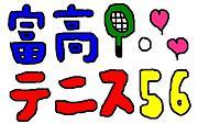 富高テニス部56