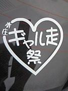 ★☆本庄ギャル走祭り☆★