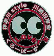 川崎旧車會Q-Lover's