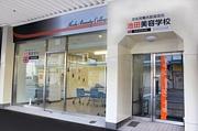 池田美容学校〔オフィシャル〕