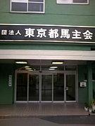 大井馬主会