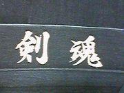 神奈川県立元石川高校剣道部