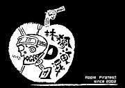 林檎海賊団