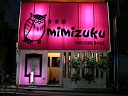 音楽館 MiMiZuKu