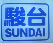 2009年度・駿台横浜校高卒