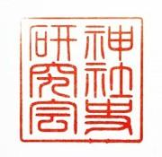 神社史研究会
