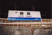 神戸の朝霧駅を使った人