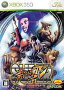 スーパーストリートファイター�【Xbox360】