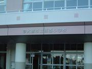 大館市立城西小学校