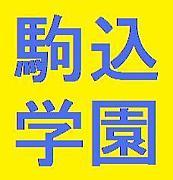 駒込高校の浜田先生応援しよう