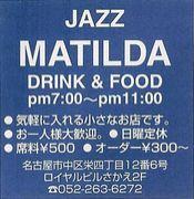 "Jazz Bar ""MATILDA"" in 名古屋"